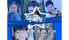 """【表演体验课】北京电影学院""""小明星""""少儿表演培养计划"""