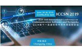2019年第十一届通信软件和网络国际会议(ICCSN 2019)--IEEE出版,Ei核心与Scopus双检索