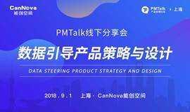 上海PMTalk |数据引导产品策略与设计