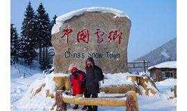 1.10-13 童话世界之 雪乡,雪谷,冰雪世界哈尔滨,索菲亚教堂,代购往返火车票