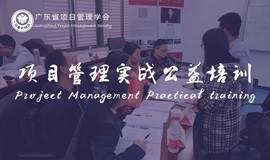 【GDPMS】项目管理实战公益培训第三十三期