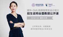 【清华公开课】肖星:资本寒冬下的企业构建与重组