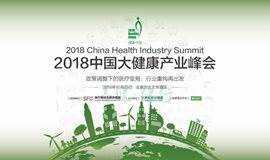2018中国大健康产业峰会