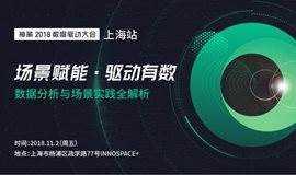 神策2018數據驅動大會上海站——數據分析與場景實踐全解析