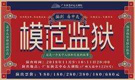 2018广东国际戏剧展演剧目——易中天首部话剧作品《模范监狱》即将登陆广东演艺中心大剧院