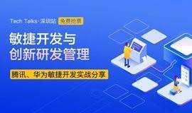Tech Talks 深圳站,敏捷研发与创新研发管理!