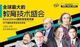 SmartShow2018国际智慧教育展--年末教育科技盛宴!