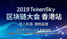 报名丨4月17-18日 TokenSky区块链大会香港站