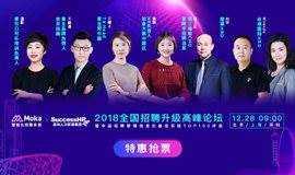 2018HR招聘升级论坛●上海站【赠3360元HR必读书籍】