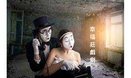 90期·零难度戏剧沙龙-【Improvisation即兴剧专场】,享受最快乐的戏剧,还不快来幸福莊报名!!!