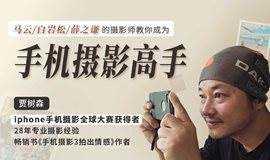 【精品推荐】马云、白岩松、薛之谦的摄影师:教你成为手机摄影高手,随时随地拍好照片