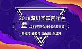 2018深圳互联网年会暨2019中国互联网经济峰会 ---新形势 新经济 新金融 新动力