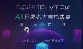 科大讯飞|AI开发者大赛总决赛