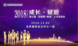 """【招聘】第三届""""互联网+教育""""人才交流会"""