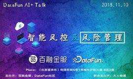 DataFun AI+ Talk——智能风控及风险管理