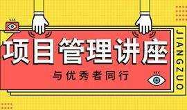 上海项目管理免费讲座,项目大咖分享项目经验