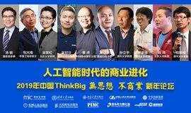 人工智能时代的商业进化——2019年中国ThinkBig新年论坛