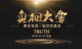 """铅笔道""""真相大会""""暨2018年度""""真榜""""颁奖典礼"""