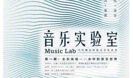音乐实验室——当代概念体验式音乐沙龙