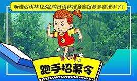 呀诺达123品牌日雨林跑跑手招募