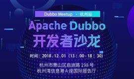 Apache Dubbo 开发者沙龙 杭州站