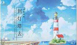 "印象深旅""To the light house"""