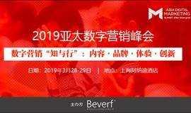 2019亚太数字营销峰会(2019ADMS)