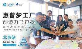惠普梦工厂创造力马拉松 | 北京站