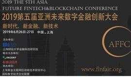 第五屆亞洲未來數字金融創新大會