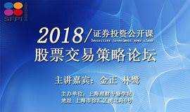 2018股票交易策略论坛(上海)