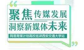 网易青媒计划高校巡讲西安交通大学站