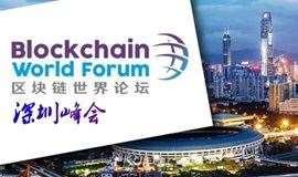 2019區塊鏈世界論壇 ? 深圳峰會