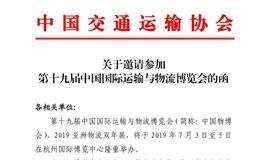 第十九届中国国际运输与物流博览会