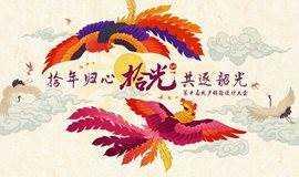拾年归心,共逐韶光——UI中国第十届用户体验设计大会