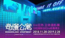"""""""奇境公寓""""13位国?#23454;?#32418;影像博主 立体的Instagram中国首展"""