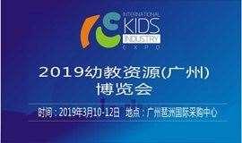 2019幼教资源(广州)博览会