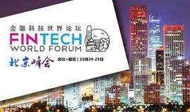 2019金融科技世界论坛 • 北京峰会