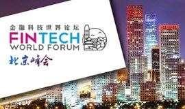2019金融科技世界論壇 ? 北京峰會