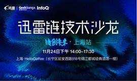 「链创未来——迅雷链技术沙龙」-上海站