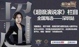 《超级演说家》栏目2019深圳海选赛活动+两天官方演说辅导同步进行。
