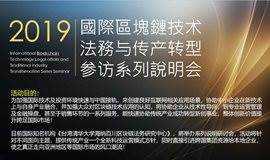 國際區塊鏈技術法務與傳產轉型參訪系列說明會(I場)