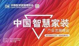 2019中国智慧家装产业发展峰会