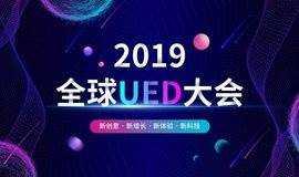 2019年全球UED大会:新创意,新增长,新体验,新科技