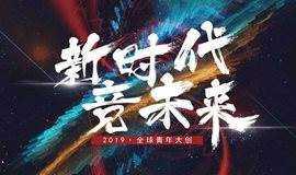 2019全球青年大创——武汉地区项目招募
