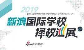 【北京站】新浪2019国际学校择校巡展