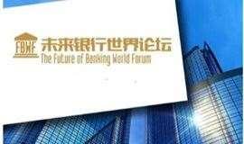 未来银行世界论坛