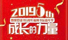 【成长的力量】樊登读书5周年福州书友嘉年华