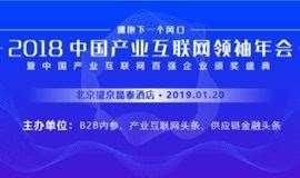 2018中国产业互联网领袖年会