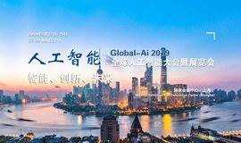 2019第三屆全球人工智能大會暨展覽會