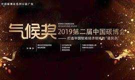 """第二届中国碳博会""""气候奖""""评选活动"""